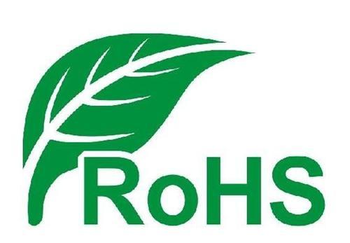RoHS 3.0认证