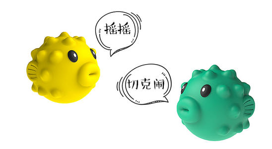河豚球及类似玩具的CE认证指导文件更新