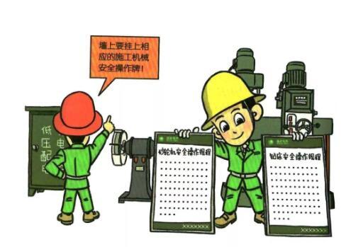 EN 60204-1-机械安全-一般要求和规格