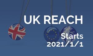 英国REACH认证将于2021年1月1日开始实施