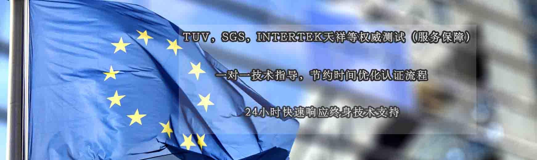 欧盟CE认证服务