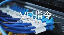低电压(LVD)指令2014/35/EU详细介绍